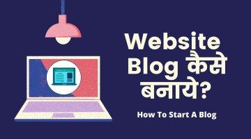 website-kaise-banaye