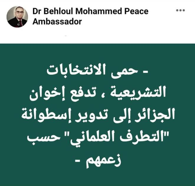 Publication académique algérienne via Facebook