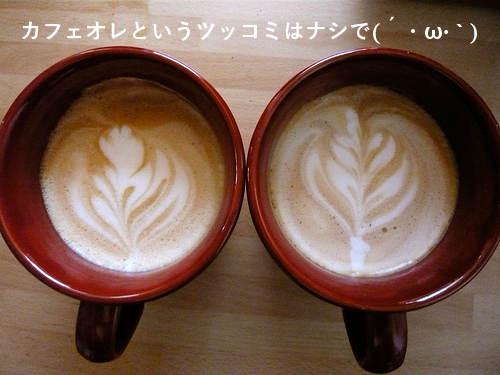 コーヒーミーティングだけどカフェオレばっか飲む俺って