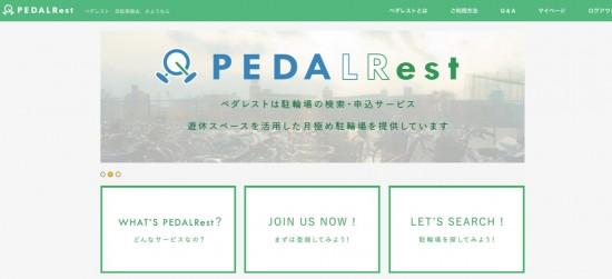 PEDALRest ペダレスト 自転車撤去、さようなら