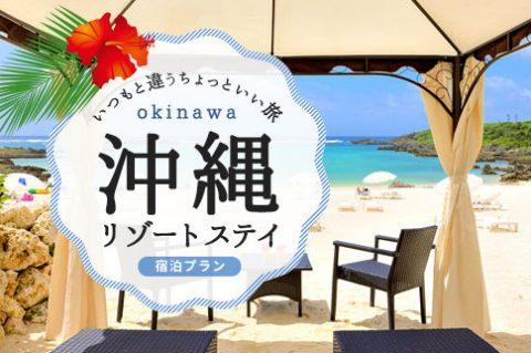 沖縄リゾートステイ