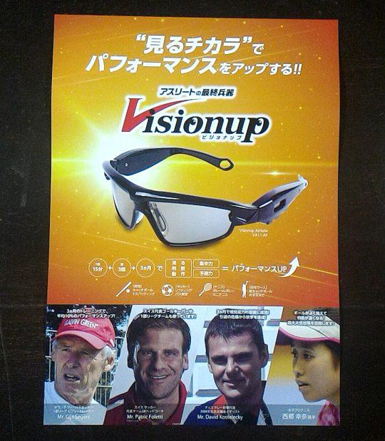 Visonupのポスター(アスリートの最終兵器)