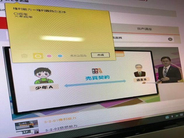 通勤講座の行政書士をビデオ受講するパソコンのスクリーンショット