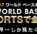 wbc2017全試合完全生中継 by j-sport