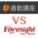 通勤講座VSフォーサイト(Foresight)