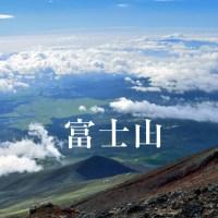 初登【富士山】SEASON-O:初心者だから素直に吉田ルート