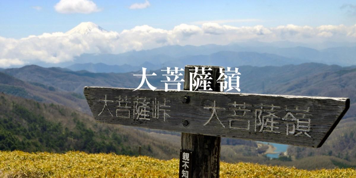 第4登【大菩薩嶺】SEASON-1:やっぱり稜線を歩くのは気持ちいい