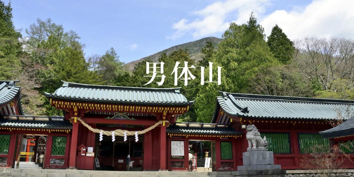 第6登【男体山】SEASON-1:その山頂、聖なる剣あり。