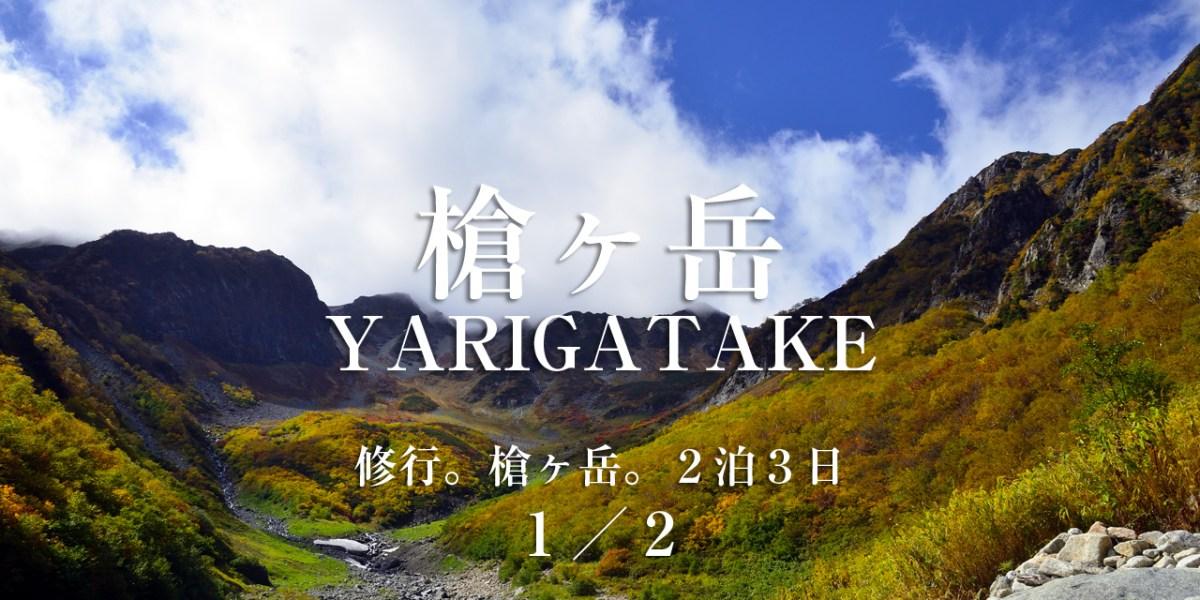 【槍ヶ岳】SEASON-2:修行 in YARIGATAKE 2泊3日の山旅 前編