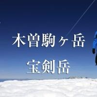 【木曽駒ヶ岳】SEASON-3:全国駒ヶ岳グループの1座目(?)と宝剣岳