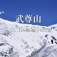 【武尊山】SEASON-4:雪山おいしいところ登山