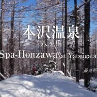 【本沢温泉】SEASON-5:最高所の野天湯へ。頂上はいかなーい。