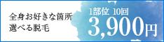 【234×60】【インセンティブ可】株式会社セピア・クワーティー・インターナショナル/ビーエスコート
