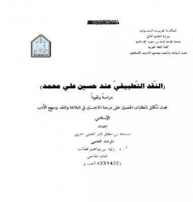 لجامعة الامام غلاف بحث جامعة الامام