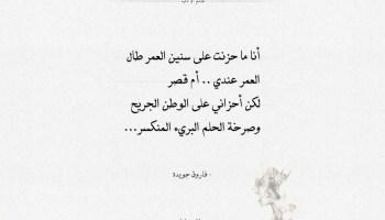 شعر فاروق جويدة أحزاني على الوطن الجريح