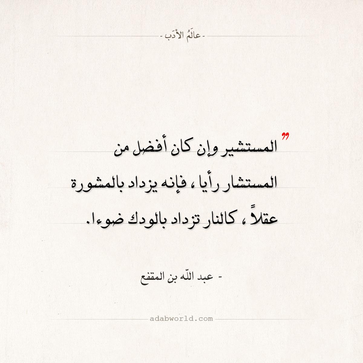 اقتباسات ابن المقفع - المستشير