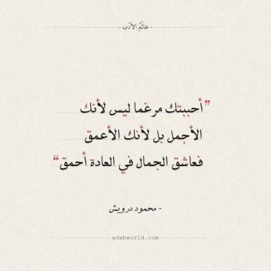أحببتك مرغما - كلمات رائعة لمحمود درويش