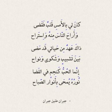اجمل ما قال جبران خليل جبران في الحب