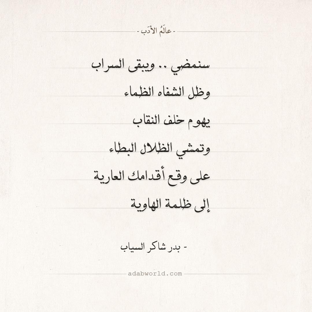سراب من اجمل قصائد بدر شاكر السياب