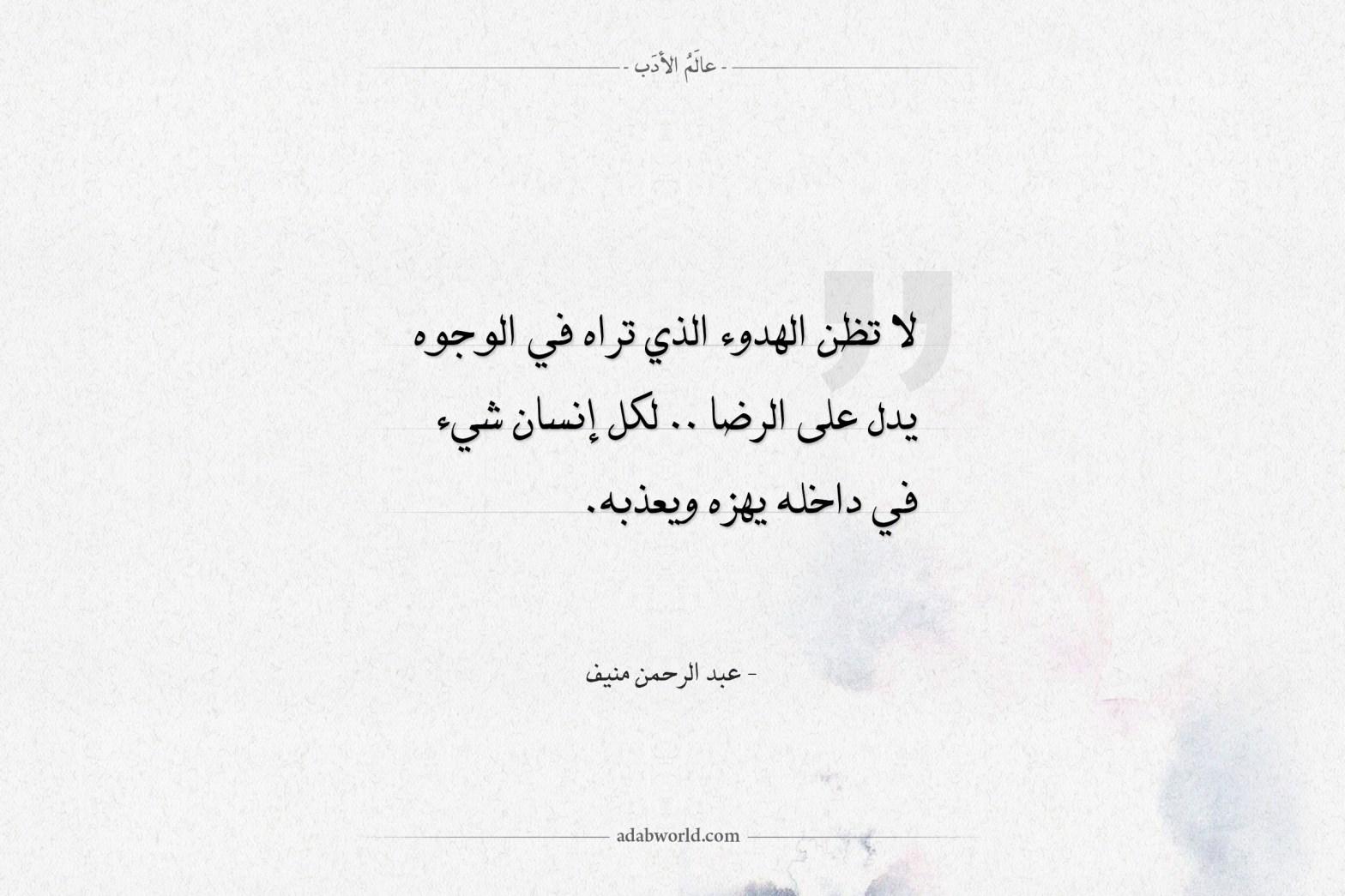 اقتباسات عبد الرحمن منيف - لكل انسان شيء في داخله