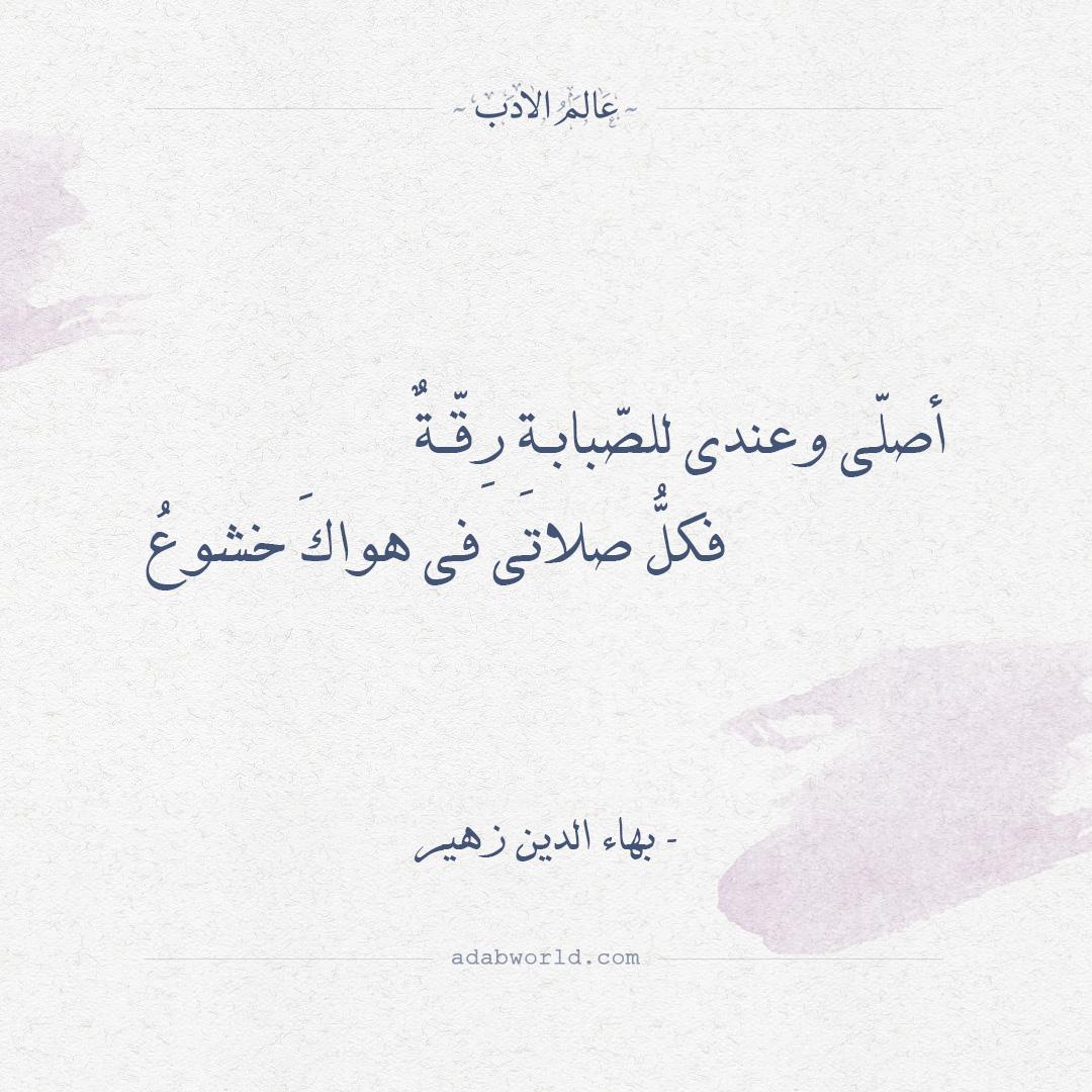 شعر بهاء الدين زهير - أصلي وعندي للصبابة رقة