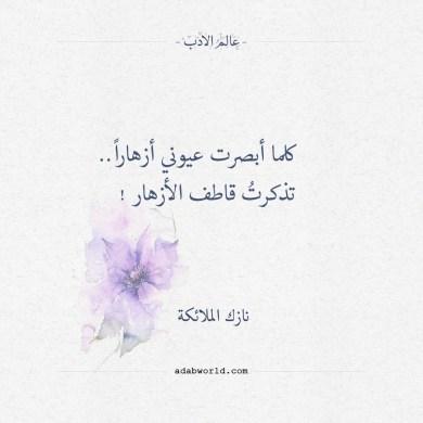 أجمل اقتباسات نازك الملائكة - قاطف الأزهار
