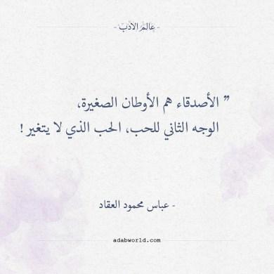 أقوال عباس محمود العقاد - الأصدقاء هم الأوطان الصغيرة