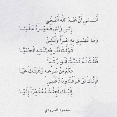 شعر محمود سامى البارودى - أتاني أن عبد الله أصغى