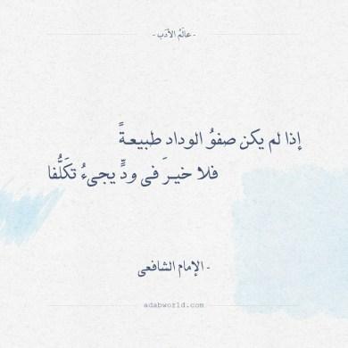 شعر الإمام الشافعي - إذا لم يكن صفو الوداد طبيعة