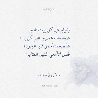 شعر فاروق جويدة - بقاياي في كل بيت تنادي
