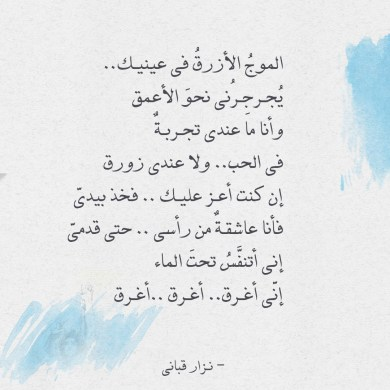 شعر نزار قباني - الموج الأزرق في عينيك