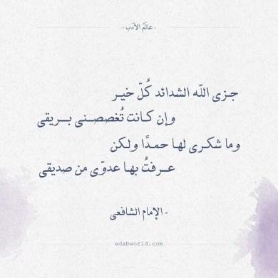 شعر الإمام الشافعي - جزى الله الشدائد كل خير