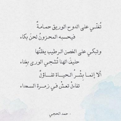 حمد الحجي - تغني على الدوح الوريق حمامة