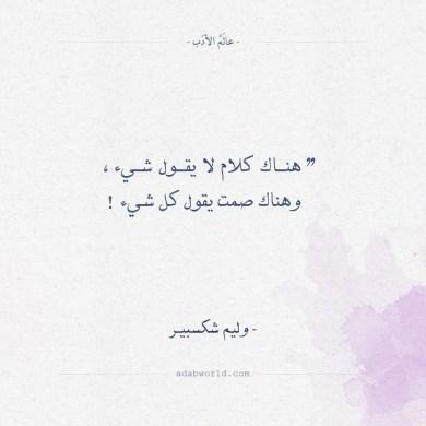 أقوال وليم شكسبير - عن الصمت والكلام