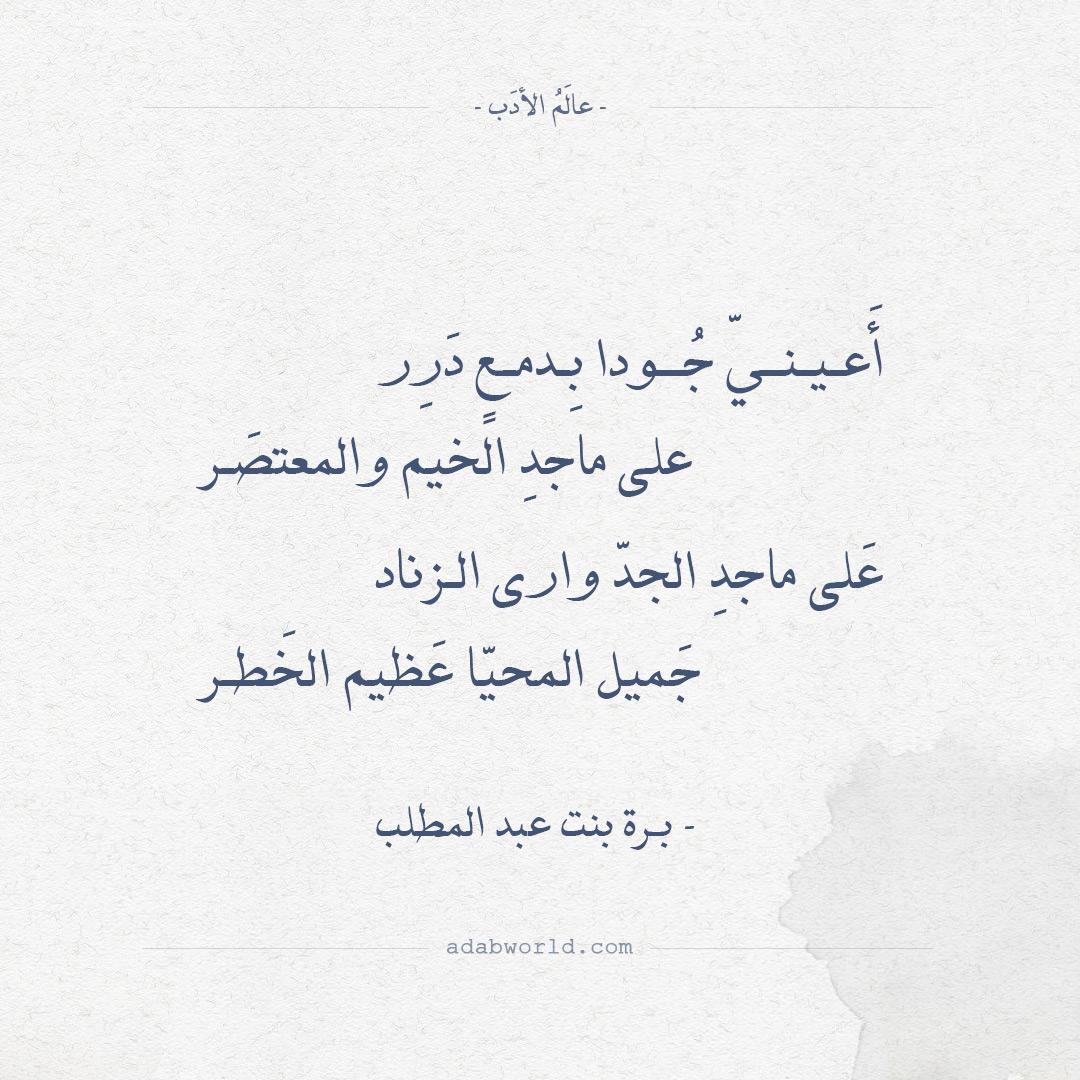 شعر رثاء برة بنت عبد المطلب - أعيني جودا بدمع درر