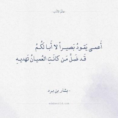 شعر بشار بن برد - أعمى يقود بصيراً لا أبا لكم