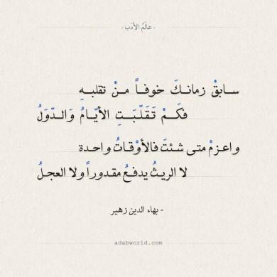 شعر بهاء الدين زهير - سابق زمانك خوفا من تقلبه