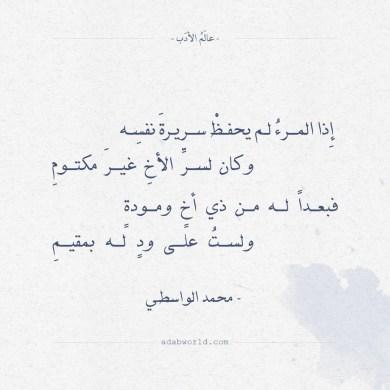 شعر محمد الواسطي - إذا المرء لم يحفظ سريرة نفسه