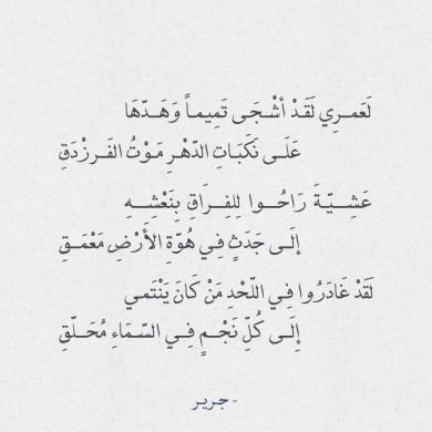 قصيدة جرير في رثاء الفرزدق