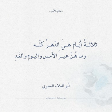 شعر حكم أبو العلاء المعري - ثلاثة أيام هي الدهر كله