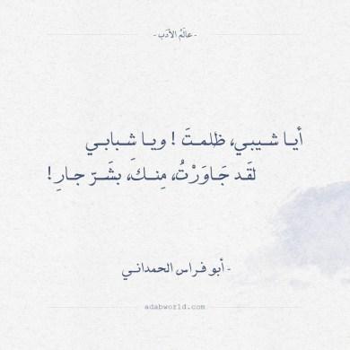 شعر أبو فراس الحمداني - أيا شيبي ، ظلمت!