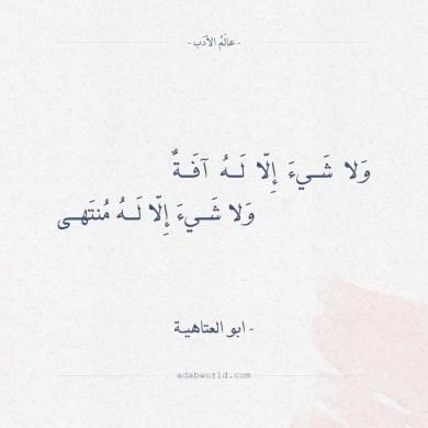 شعر ابو العتاهية - ولا شيء إلا له آفة