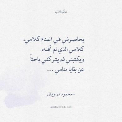 شعر محمود درويش - يحاصرني في المنامِ كلامي