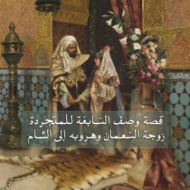 قصة وصف النابغة للمتجردة زوجة النعمان وهروبه إلى الشام