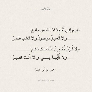 عمر ابن أبي ربيعة - تهيم إلى نعم فلا الشمل جامع