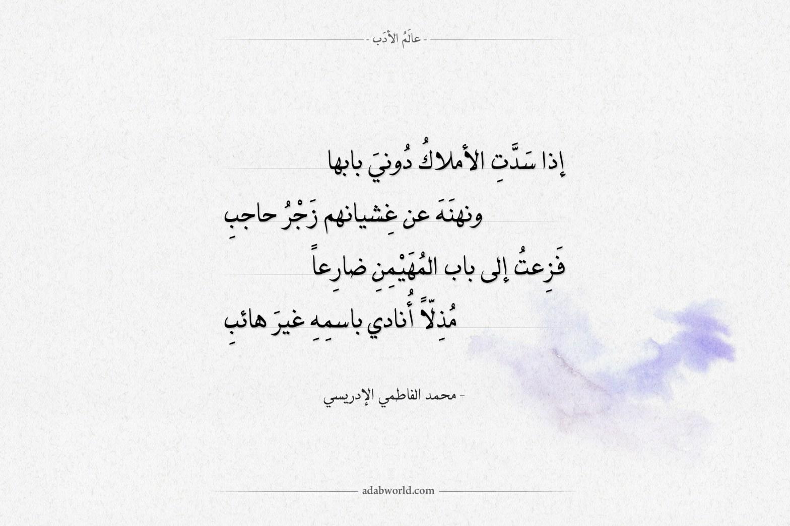 شعر محمد الفاطمي - إذا سدت الأملاك دوني بابها
