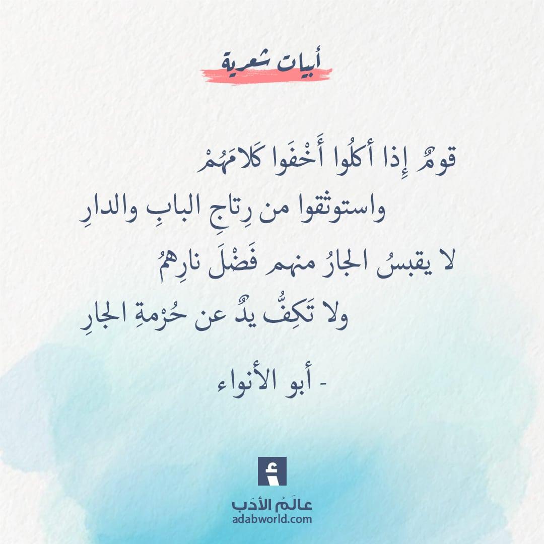 اقتباسات وأبيات شعر عن أبو الأنواء عالم الأدب