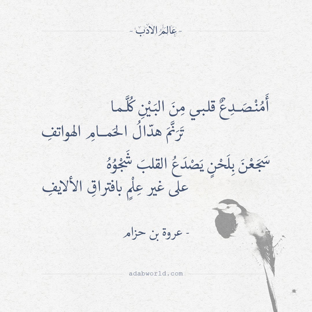أمنصدع قلبي من البين كلما - عروة بن حزام