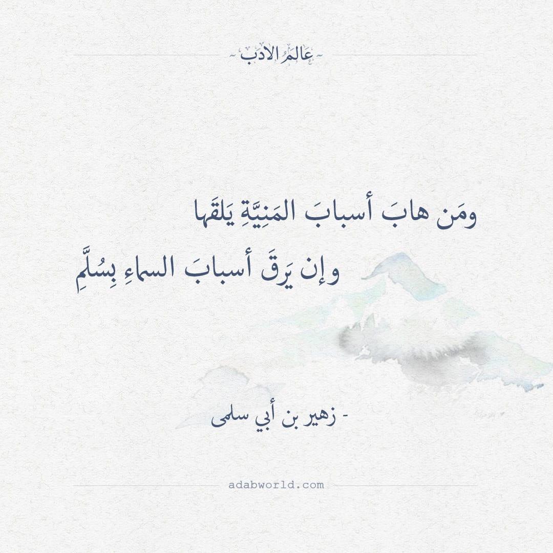 ومن هاب اسباب المنية - زهير بن أبي سلمى
