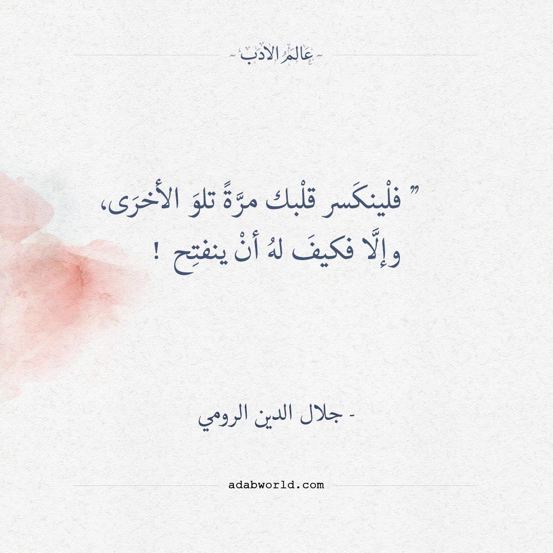 أقوال جلال الدين الرومي - فلينكسر قلبك